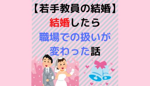 【教員の結婚】既婚者になったら職場での扱いが変わった話