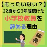 【3年目若手】小学校教員を辞める理由【もったいない!?】