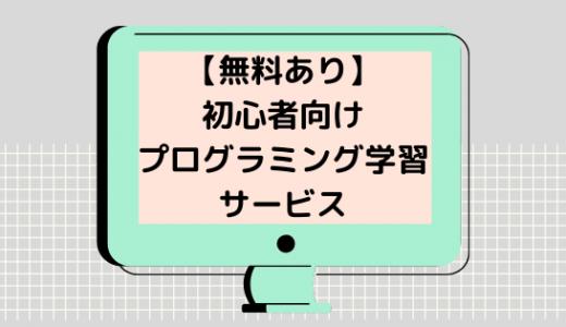 【無料あり】初心者向けプログラミング学習ができるおすすめサービス