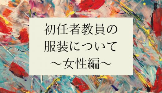初任者教員の服装〜女性編〜【どんな服を着ればいいの?】