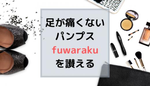 【先生におすすめ】走れると噂のパンプス「fuwaraku(フワラク)」を讃える