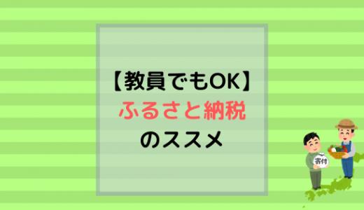 ふるさと納税のススメ【社会人1年目・初任者教員にもおすすめ】