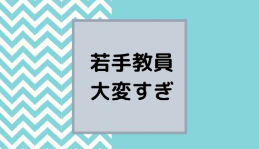 【小学校】若手教員大変な仕事押し付けられすぎ問題