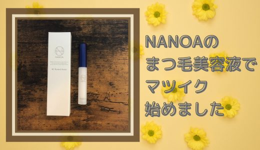 【使用レビュー】NANOAのまつ毛美容液を試してみた