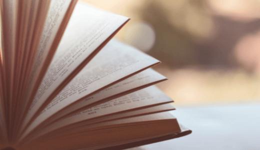 【2020年】Kindle Unlimited読み放題対象のおすすめ本10選
