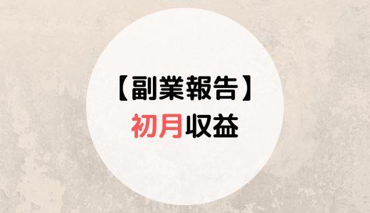 元教員の副業収益報告【1ヶ月目】