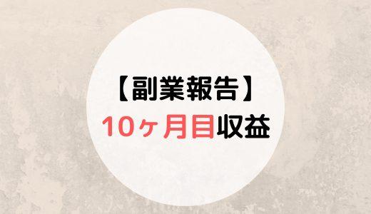 【10ヶ月目】元教員の副業報告【ギリギリ5桁キープ中】