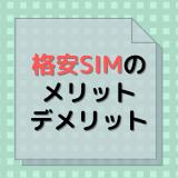 【節約】格安SIMのメリット・デメリットを徹底解説!
