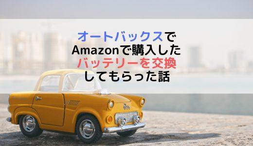 Amazonで購入したバッテリーをオートバックスで持ち込み交換してもらった話