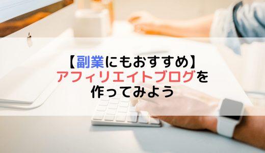 アフィリエイトブログのメリット【副業にもおすすめ】