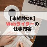 【未経験OK】Webライターってどんな仕事?詳しく解説